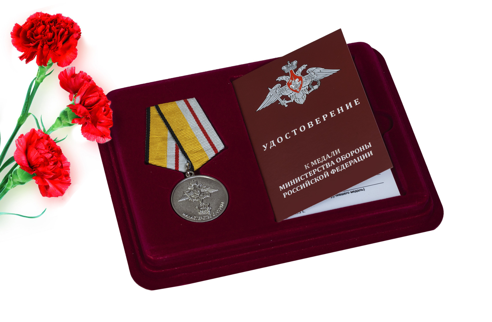 Медаль к 200-летнему юбилею Министерства Обороны заказать в розницу или оптом