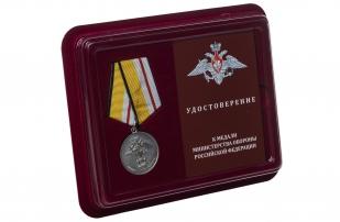 Медаль к 200-летнему юбилею Министерства Обороны - в футляре с удостоверением