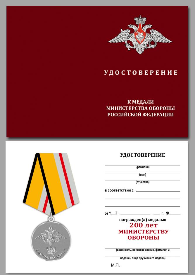 Удостоверение к медали к 200-летнему юбилею Министерства Обороны
