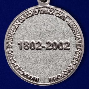 Медаль к 200-летнему юбилею Министерства Обороны