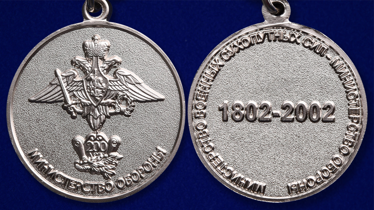 Медаль к 200-летнему юбилею Министерства Обороны - аверс и реверс