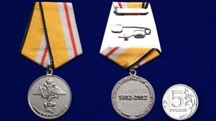 Медаль к 200-летнему юбилею Министерства Обороны - сравнительный вид