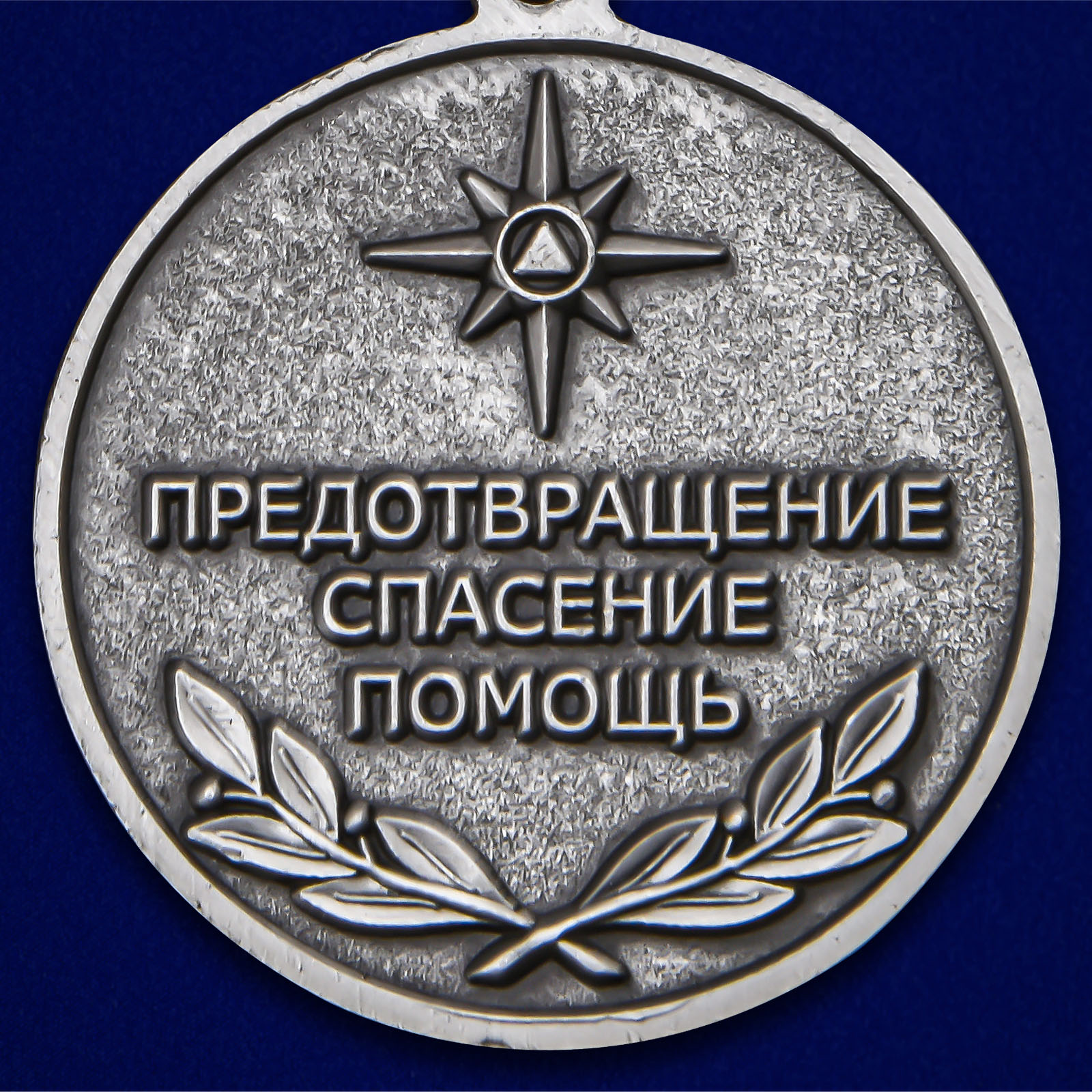 Медаль к 30-летию МЧС России - недорого