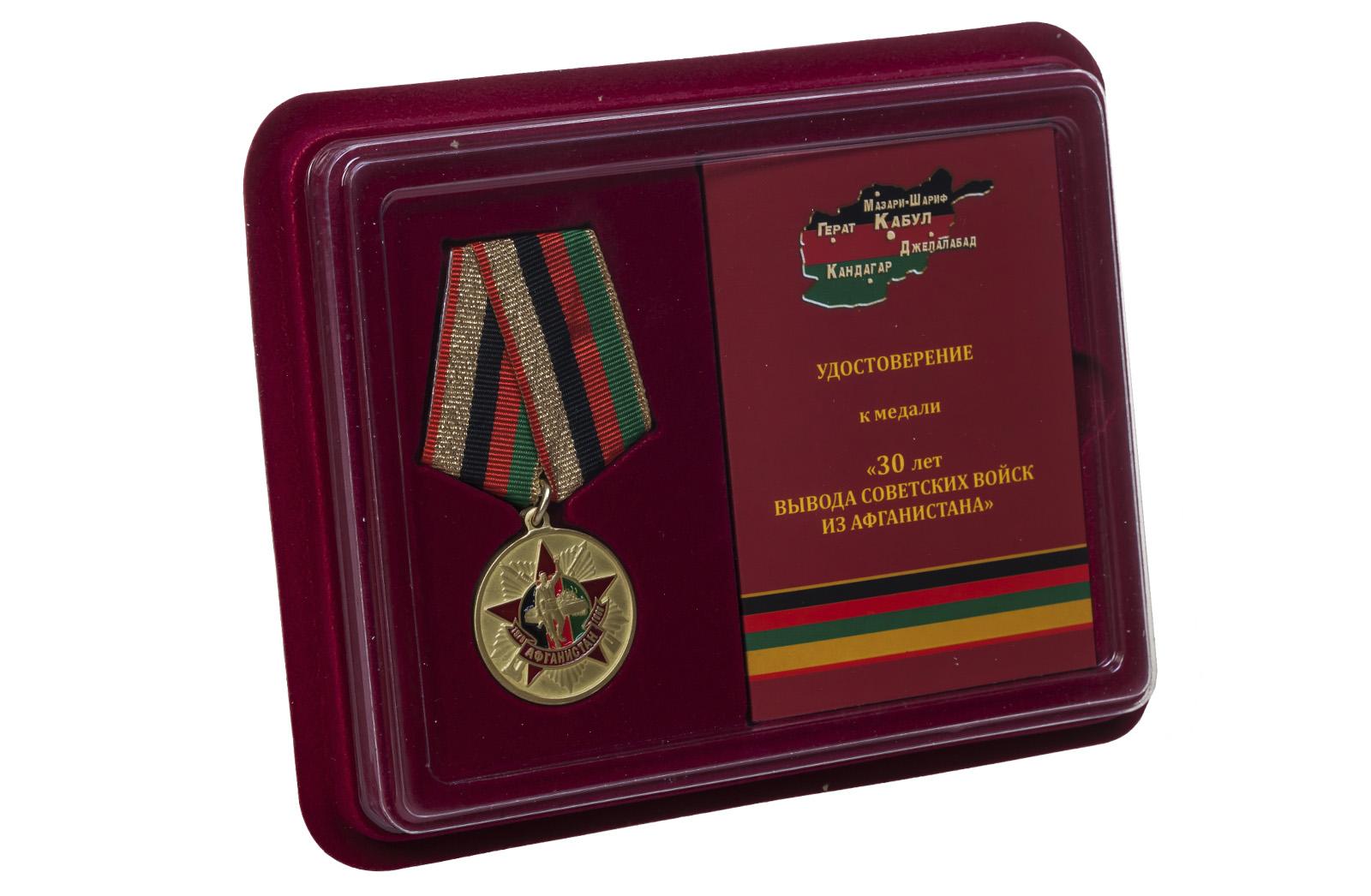 Медаль к 30-летию вывода Советских войск из ДРА в наградном футляре