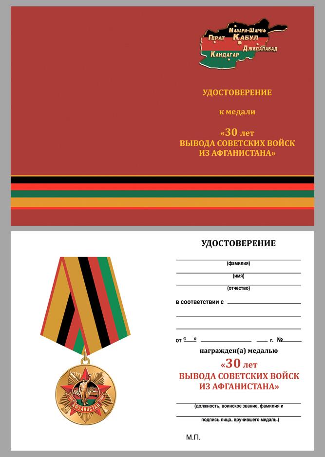 Медаль к 30-летию вывода Советских войск из ДРА с удостоверением