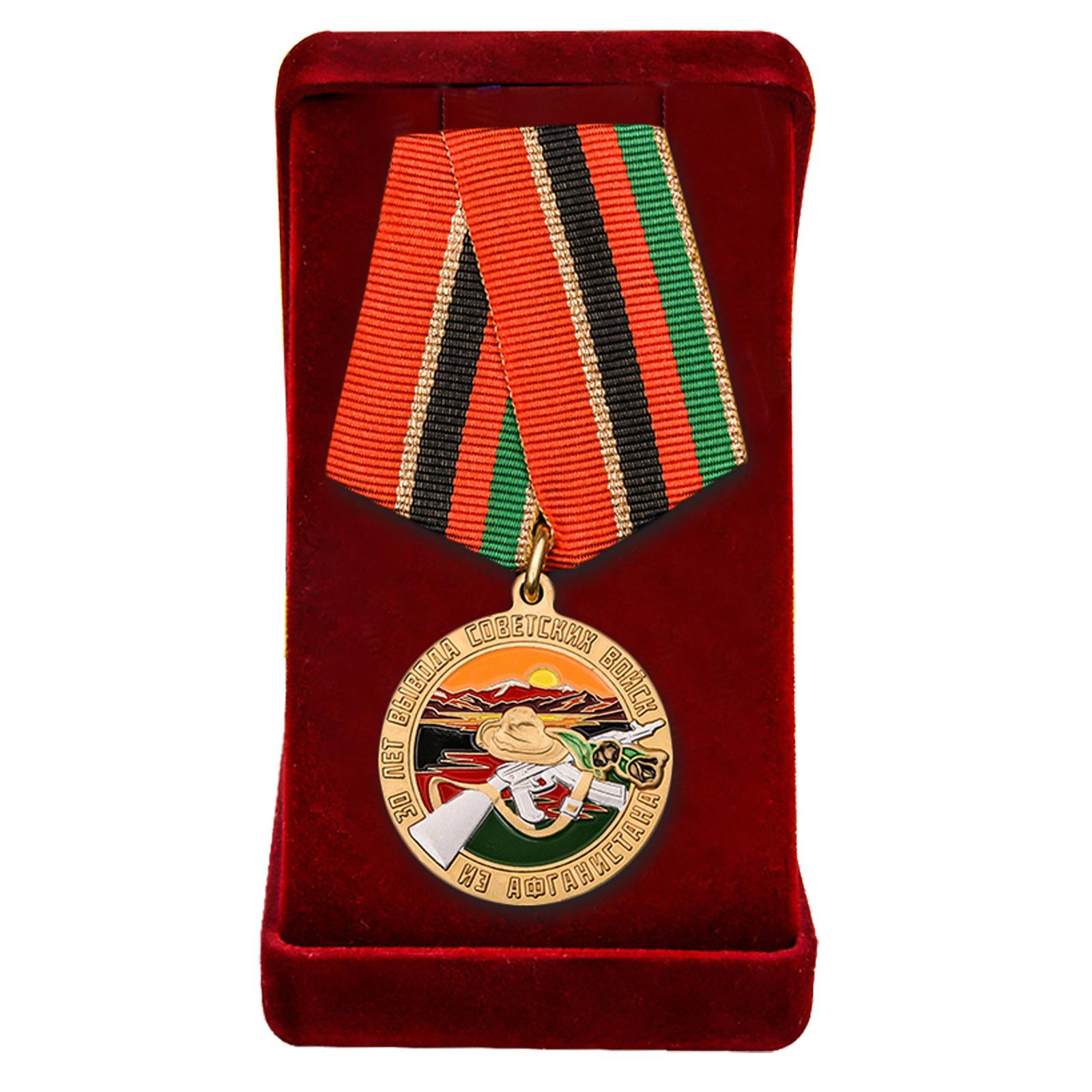 Медаль к 30-летию вывода войск из Афганистана в футляре