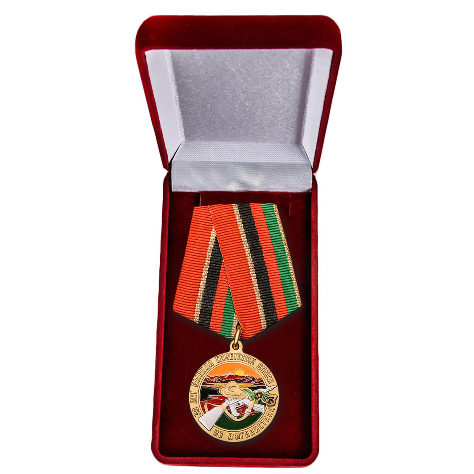 Медаль к 30-летию вывода войск из Афганистана купить в Военпро