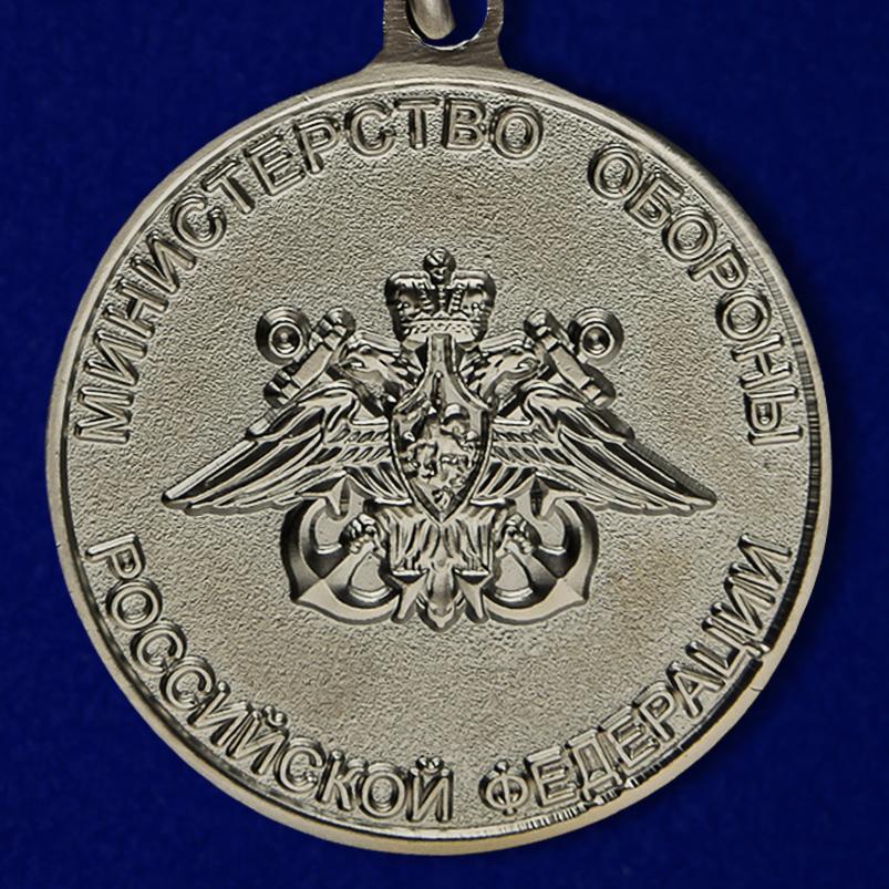 Медаль к 300-летию Балтийского флота - реверс