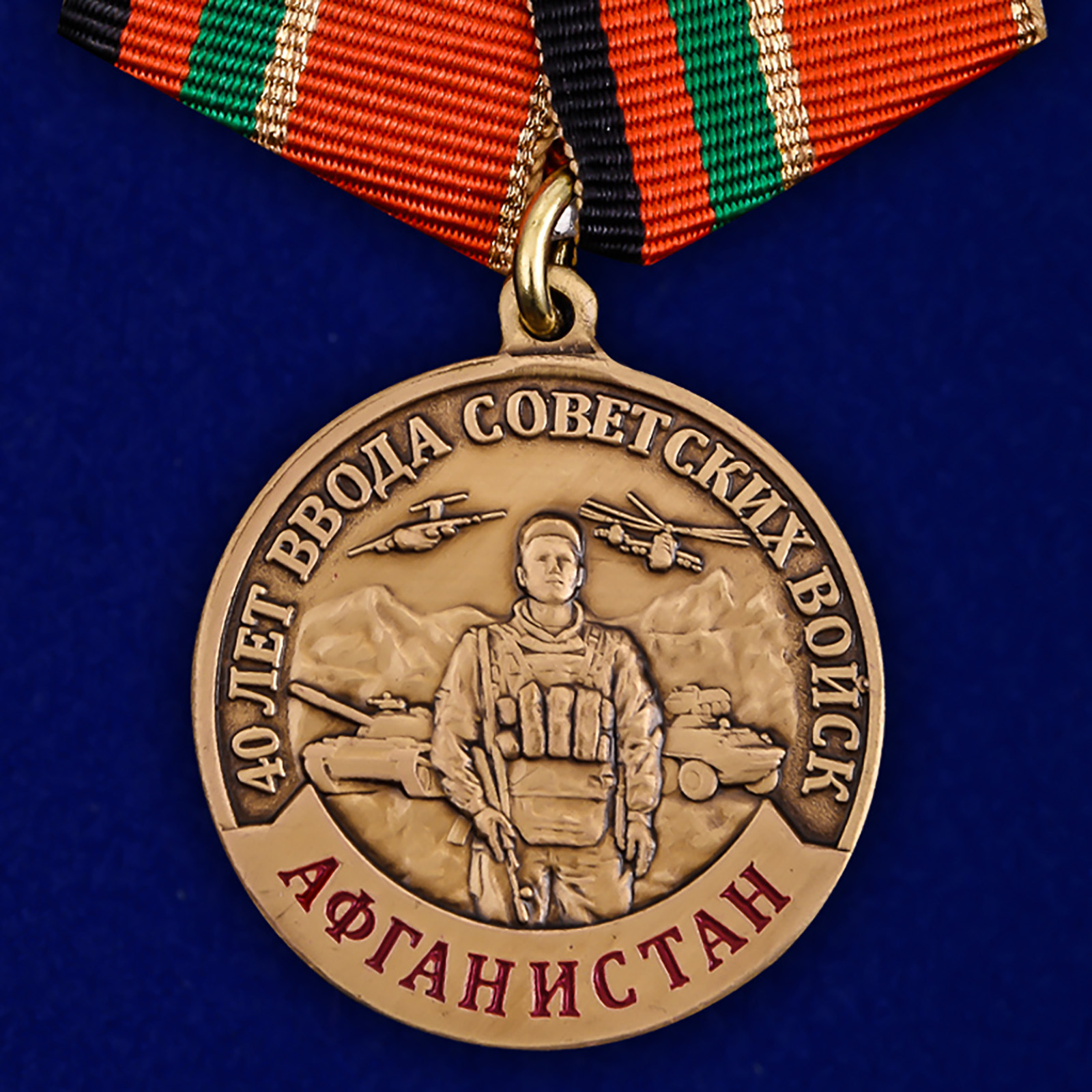 Медаль к 40-летию ввода Советских войск в Афганистан