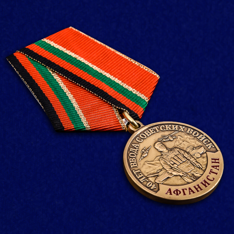 Купить медаль к 40-летию ввода Советских войск в Афганистан