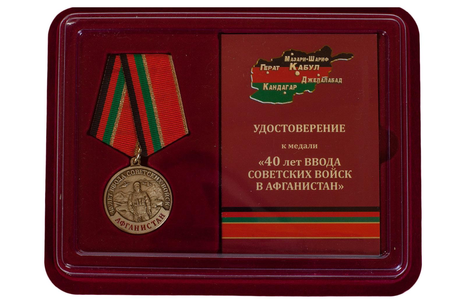 Купить медаль к 40-летию ввода Советских войск в Афганистан в футляре с доставкой