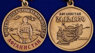 Медаль к 40-летию ввода Советских войск в Афганистан в футляре - аверс и реверс
