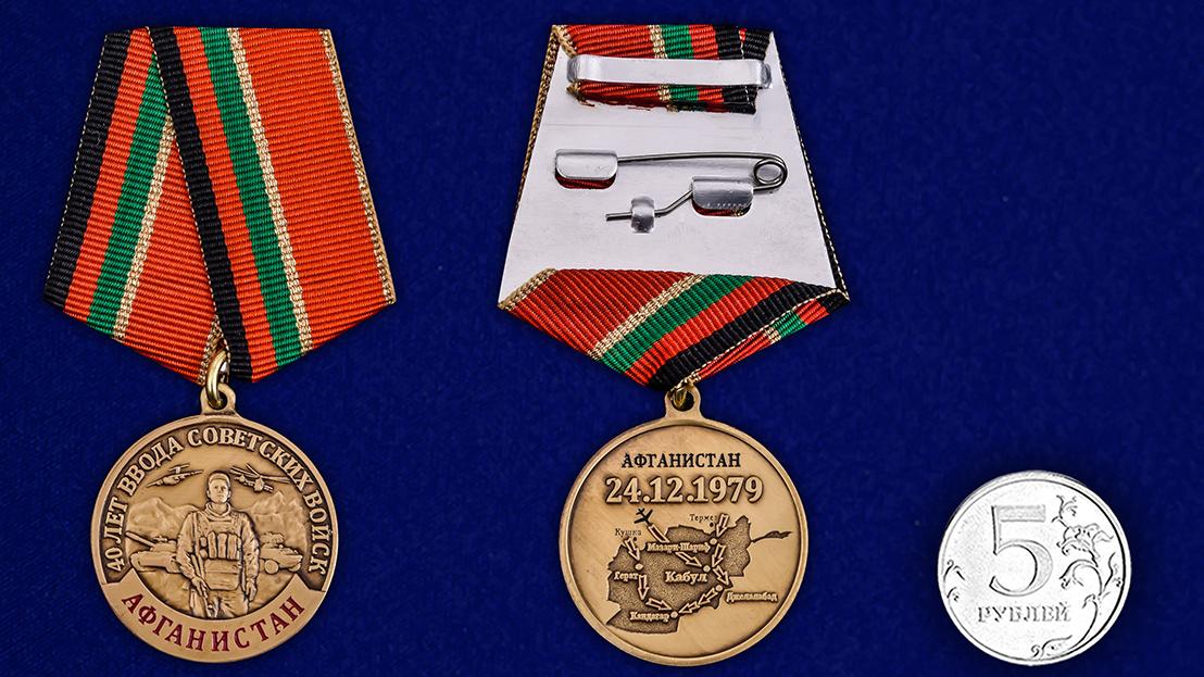 Медаль к 40-летию ввода Советских войск в Афганистан в футляре - сравнительный вид