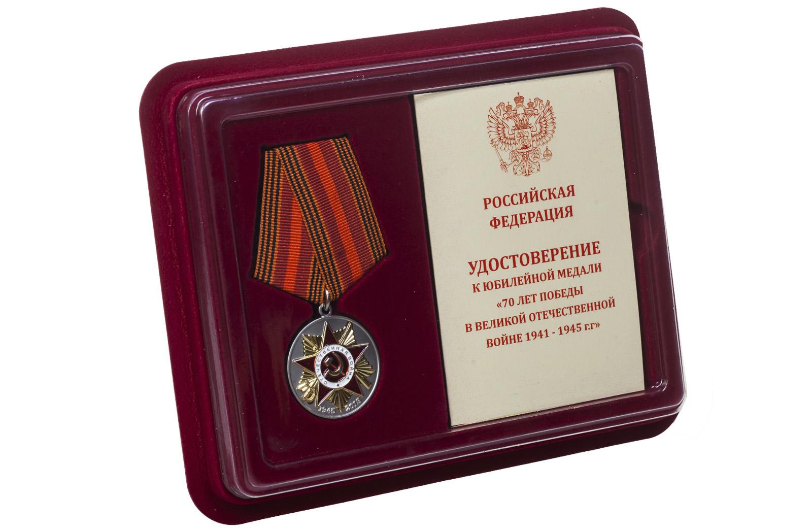 Медаль к 70-летию Победы в Великой Отечественной войне в наградном футляре