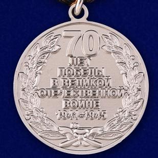 Медаль к 70-летию Победы в ВОВ - реверс