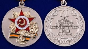 Медаль к 70-летию Победы в ВОВ
