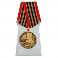 Медаль к 75 годовщине Победы на подставке