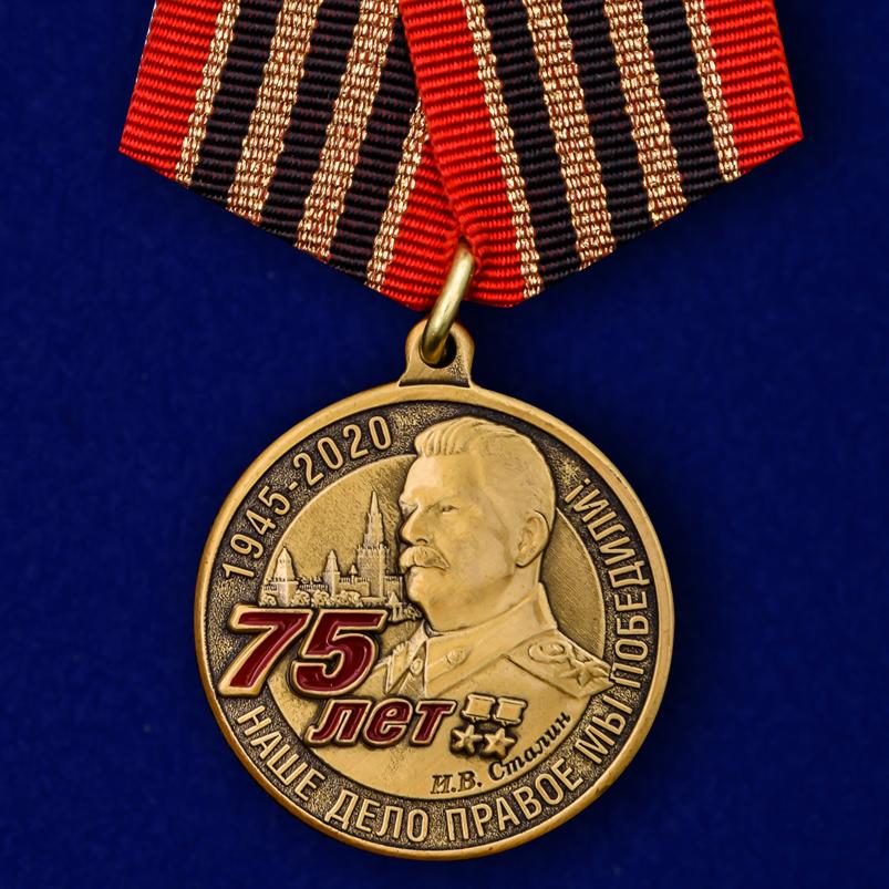 Юбилейные медали к 75-летию Великой Победы