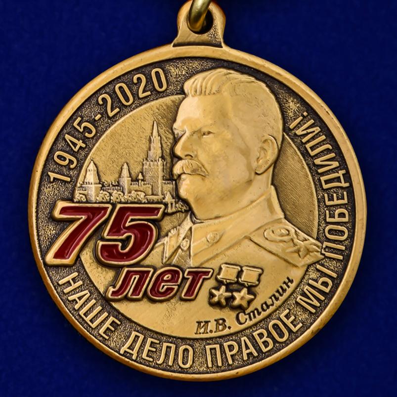 Юбилейная медаль к 75-летию Победы