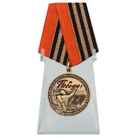 Медаль к 75-летию Победы на подставке