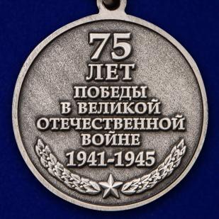 Медаль к 75-летию Победы в Великой Отечественной Войне