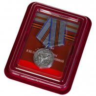 Медаль к 75-летию Победы в Великой Отечественной Войне в футляре