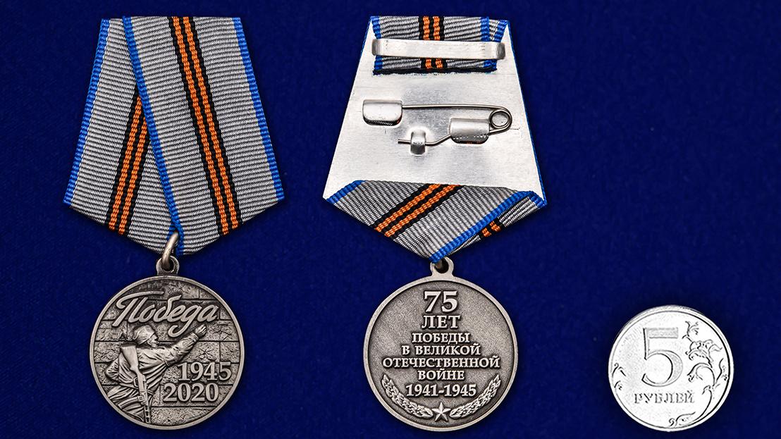 Медаль к 75-летию Победы в Великой Отечественной Войне в футляре - сравнительный вид медали
