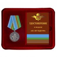 Медаль к 85-летию воздушного десанта в футляре с удостоверением