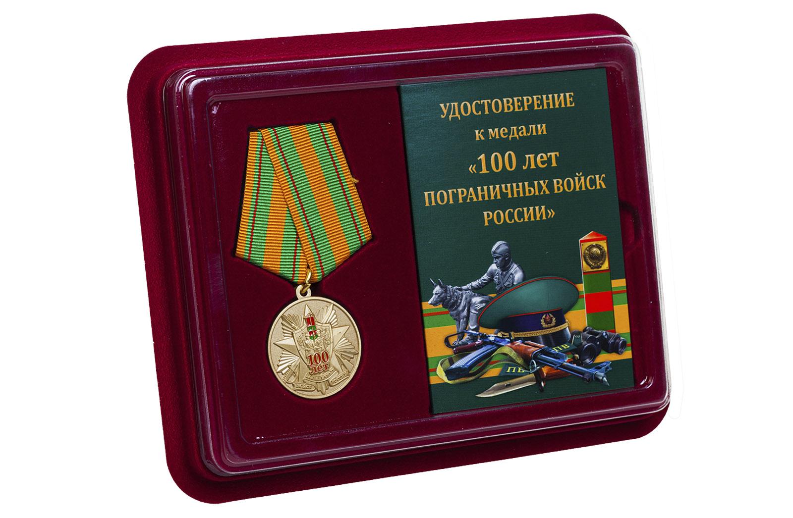 Медаль к вековому юбилею Пограничных войск России купить онлайн
