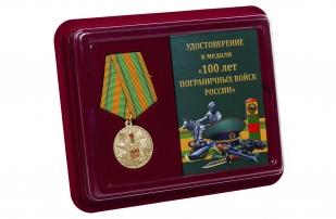 Медаль к вековому юбилею Пограничных войск России в футляре с удостоверением