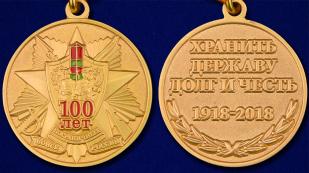 Медаль к вековому юбилею Пограничных войск России - аверс и реверс