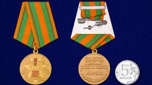 Медаль к вековому юбилею Пограничных войск России - сравнительный вид