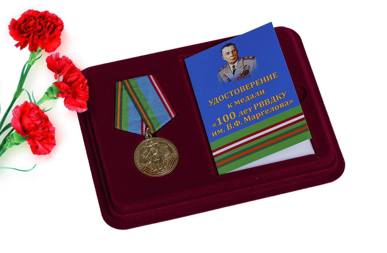 Медаль к вековому юбилею РВВДКУ им. В. Ф. Маргелова купить в подарок