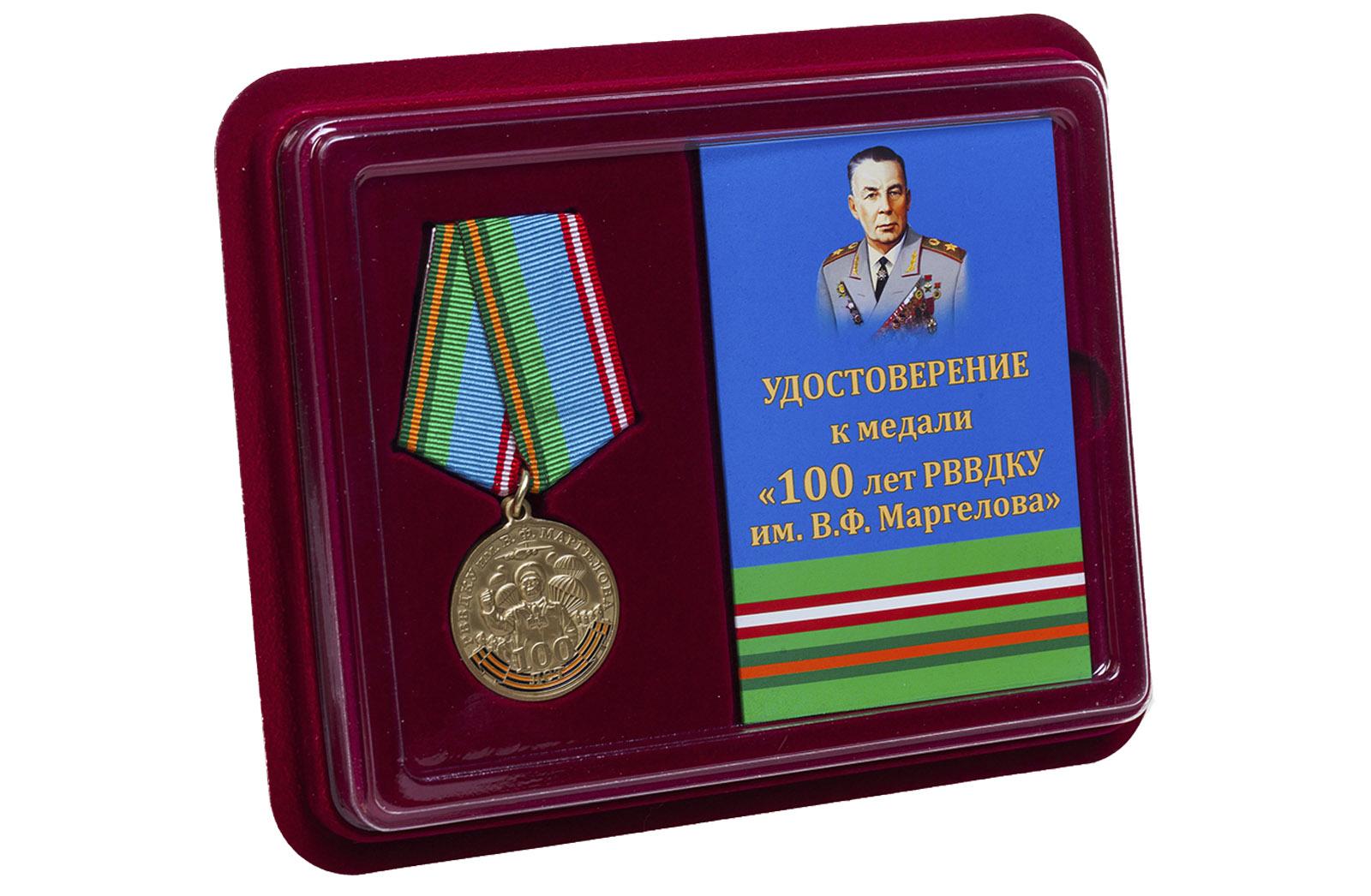 Медаль к вековому юбилею РВВДКУ им. В. Ф. Маргелова - в футляре с удостоверением