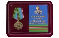 Медаль к вековому юбилею РВВДКУ им. В. Ф. Маргелова