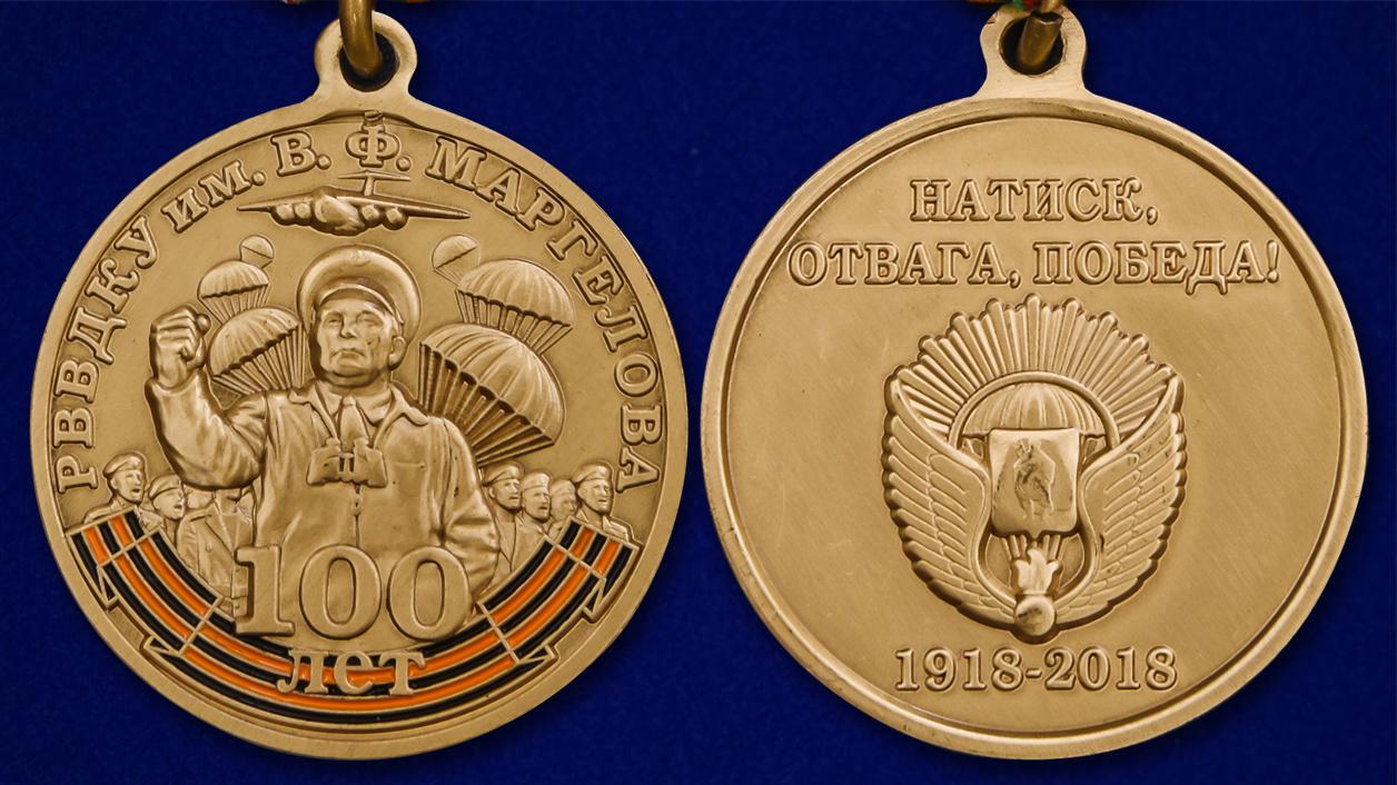 Медаль к вековому юбилею РВВДКУ им. В. Ф. Маргелова - аверс и реверс