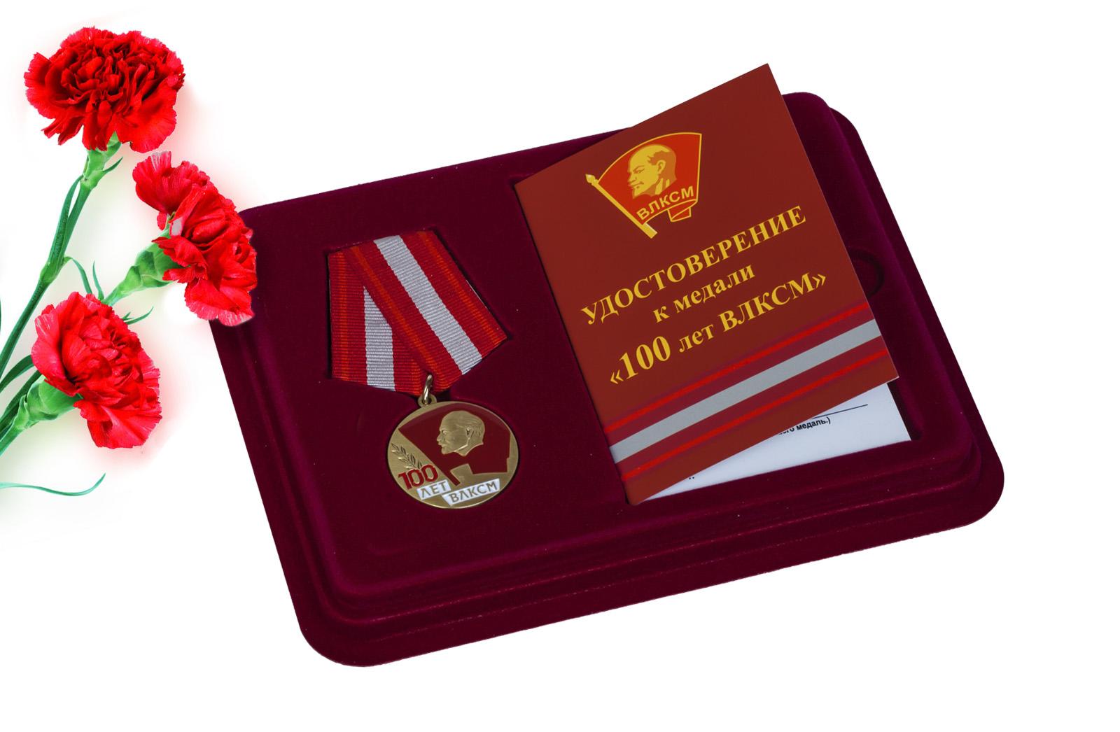 Медаль к вековому юбилею ВЛКСМ купить оптом и в розницу
