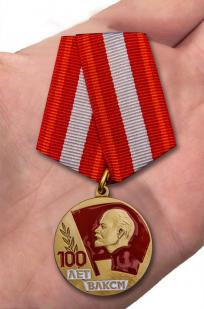 Медаль к вековому юбилею ВЛКСМ - вид на ладони
