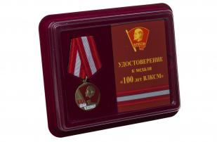 Медаль к вековому юбилею ВЛКСМ - в футляре с удостоверением