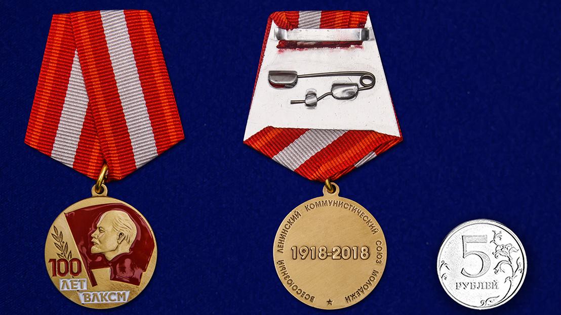 Медаль к вековому юбилею ВЛКСМ - сравнительный вид