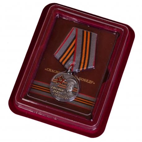 Медаль к юбилею Победы в ВОВ За Родину! За Сталина! - в футлярк