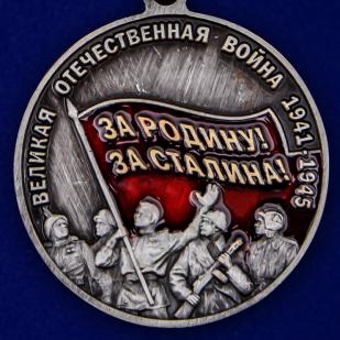 Медаль к юбилею Победы в ВОВ За Родину! За Сталина!