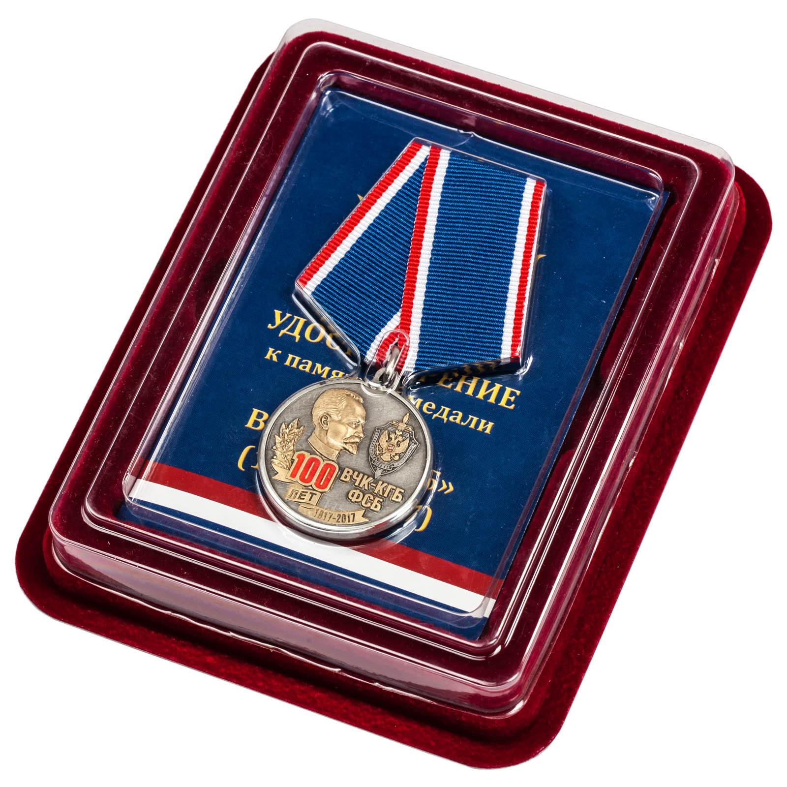 Медаль к юбилею ВЧК-КГБ-ФСБ 100 лет в футляре из бархатистого флока с прозрачной крышкой