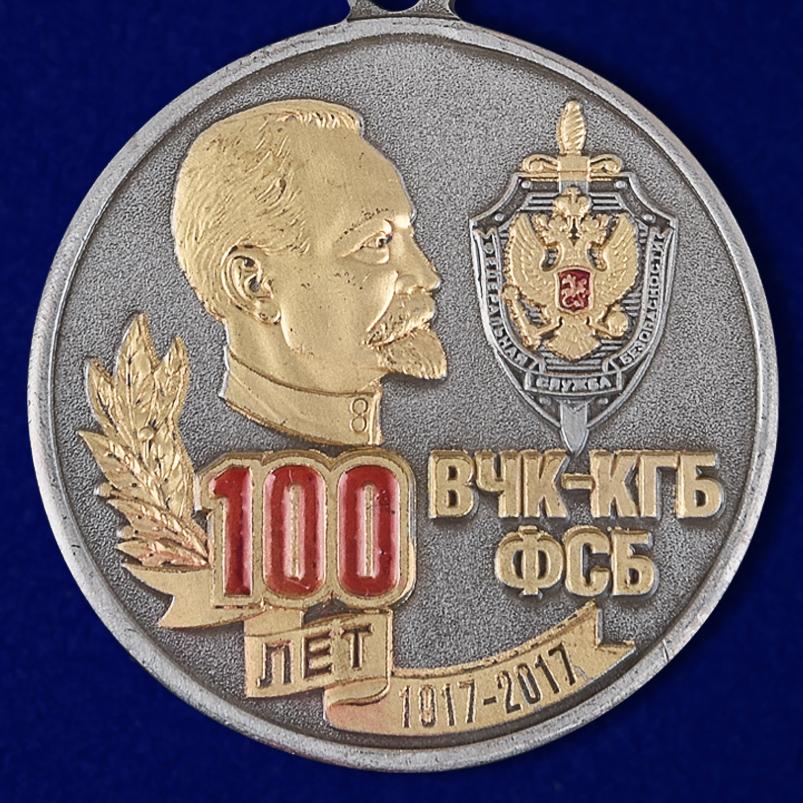 Купить медаль к юбилею ВЧК-КГБ-ФСБ 100 лет в футляре из бархатистого флока с прозрачной крышкой