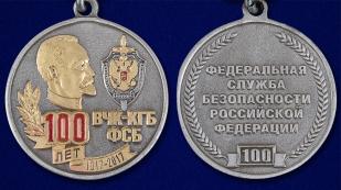 Медаль к юбилею ВЧК-КГБ-ФСБ 100 лет в футляре из бархатистого флока с прозрачной крышкой - аверс и реверс