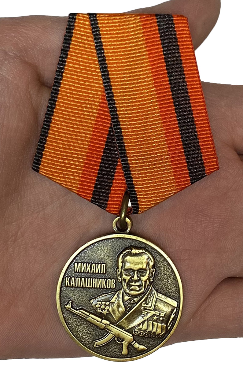 Медаль Калашникова МО РФ - на ладони