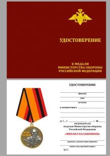 Медаль Калашникова МО РФ с удостоверением