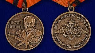 Медаль Калашникова с удостоверением в наградном футляре - аверс и реверс
