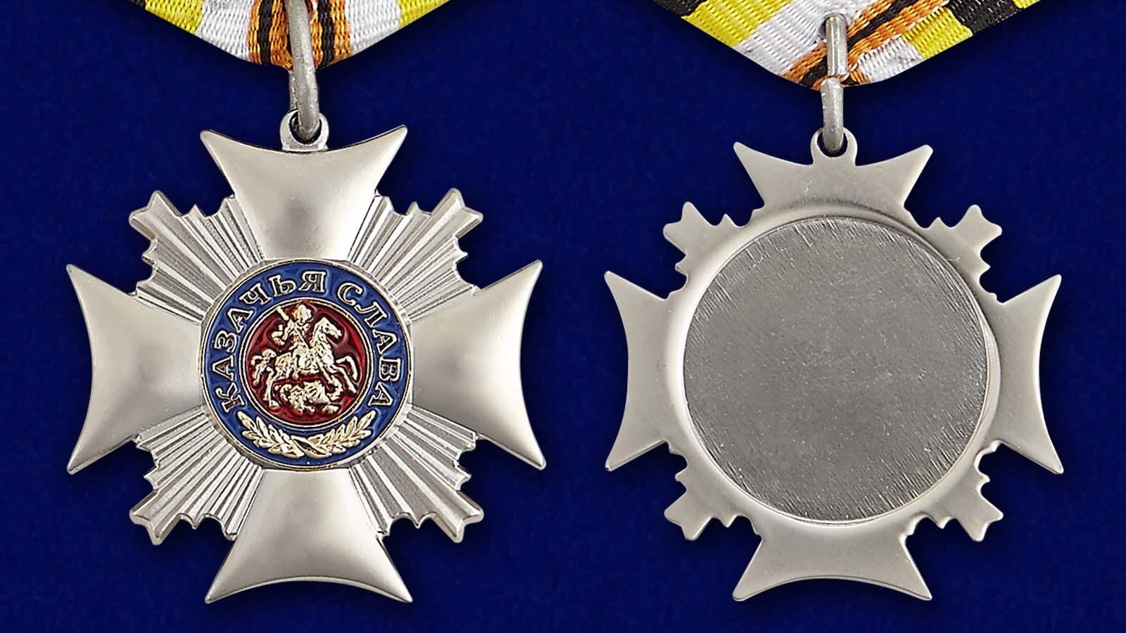 """Медаль """"Казачья слава"""""""