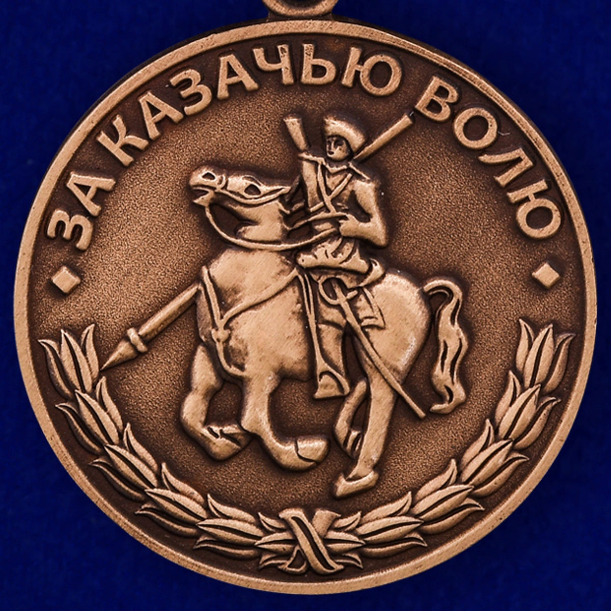 """Медаль """"Казачья воля"""" - аверс"""